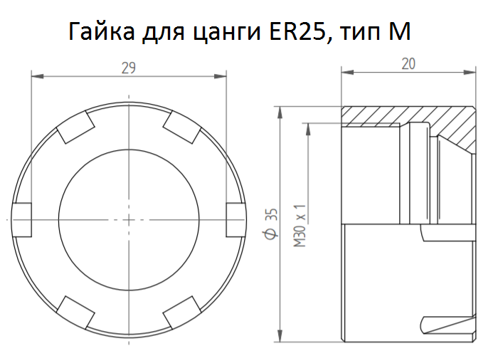 Гайка для цанги ER25, тип M