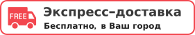 Бесплатная экспресс-доставка