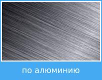 Фрезы для ЧПУ по алюминию