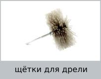 Щётки для дрели