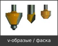 V-образные и фрезы для снятия фаски